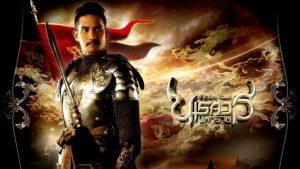 ตำนานสมเด็จพระนเรศวรมหาราช ภาค ๒ ประกาศอิสรภาพ (2007) King Naresuan 2