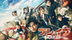 Brave: Gunjyo Senki (2021) เจาะเวลาผ่าสงครามซามูไร